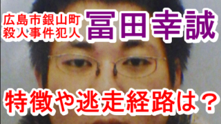 広島強盗事件, 冨田幸誠の逃走経路は?