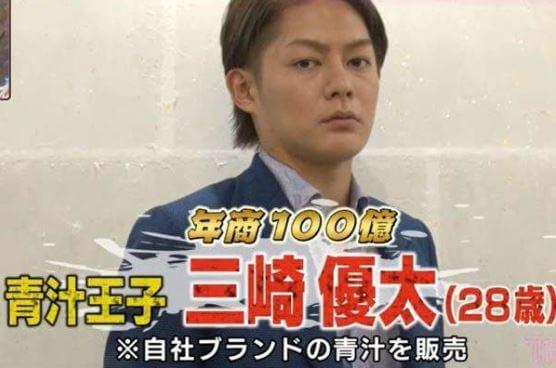 青汁王子は年収数億円だった