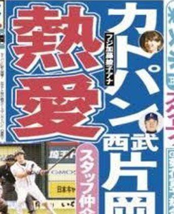 片岡コーチと熱愛報道もありましたが結局破局