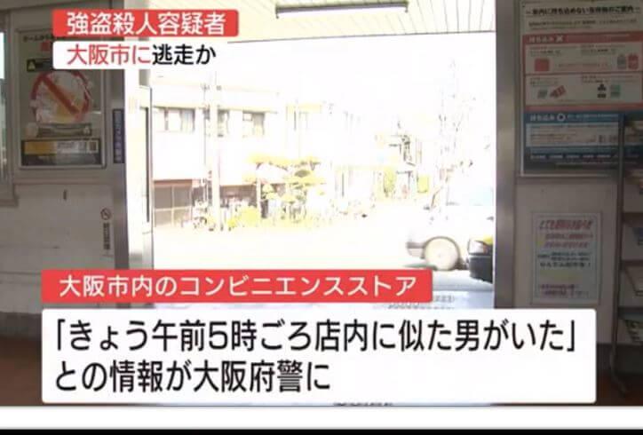 広島強盗事件富田幸誠の立ち寄ったコンビニはどこ