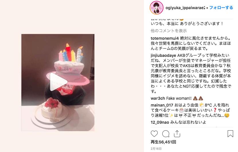 NGT48荻野由佳のインスタが大炎上w