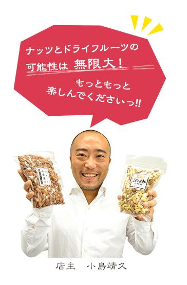 マツコのドライフルーツの世界で紹介された小島さん