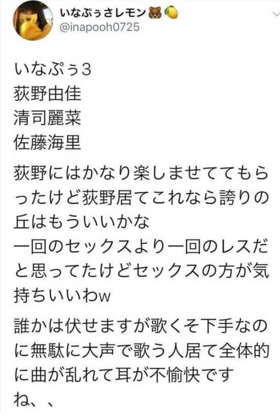 荻野由佳が山口真帆事件の犯人と共謀?