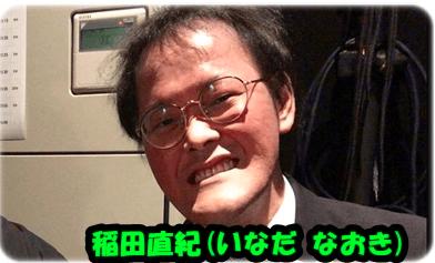 アインシュタイン稲田直樹・病気