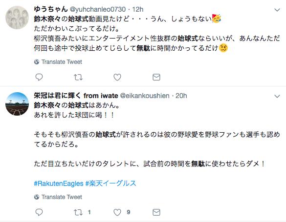 鈴木奈々,始球式炎上,柳沢慎吾,太子食品