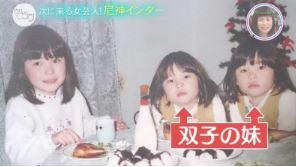 尼神インター, 誠子, かわいい, 妹