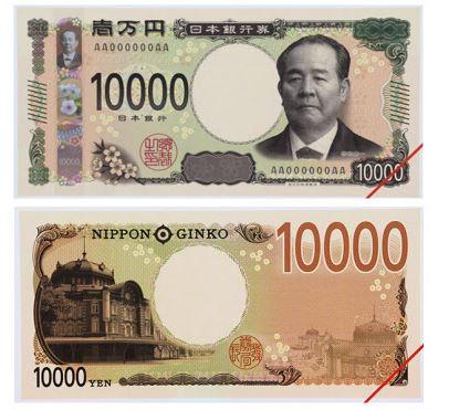 渋沢栄一の新一万円札はいつから発行されるのでしょうか