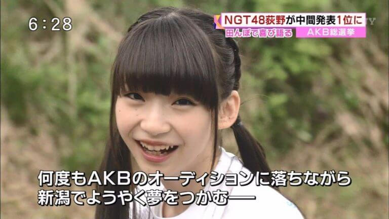 荻野由佳, NGT48, ぶさいく, トカゲ