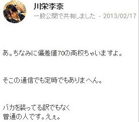 川栄李奈,経歴,出身高校