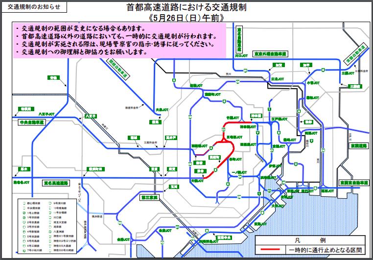 トランプ大統領訪日,5月26日午前,都内交通規制,場所,都心環状線, 3号渋谷線, 4号新宿線