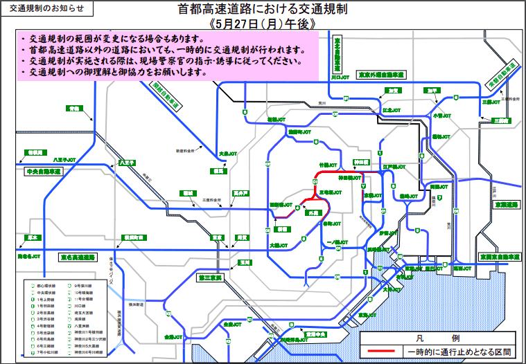 都心環状線, 4号新宿線, 八重洲線, トランプ大統領訪日,5月27日午後,交通規制