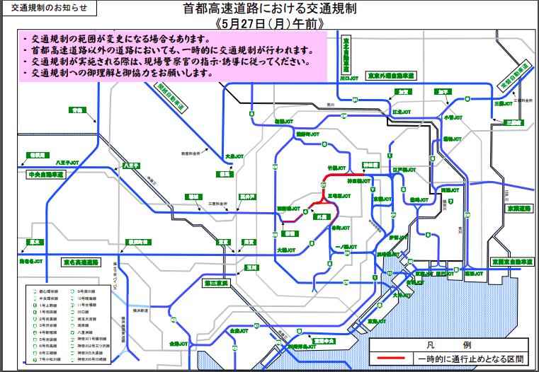 都心環状線,4号新宿線,トランプ大統領訪日,5月27日午前,都内交通規制