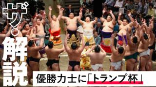 トランプ大統領来日,トランプ杯,大相撲観戦