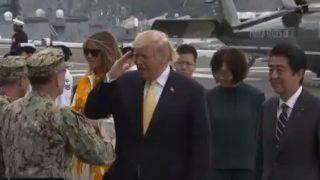 トランプ大統領来日,護衛艦かが視察