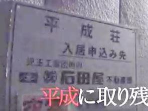 平成荘,水曜日のダウンタウン,新元号,ななまがり