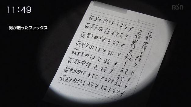 荻野由佳,脅迫,ngt,,FAX