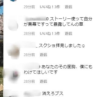加藤美南,インスタ,炎上