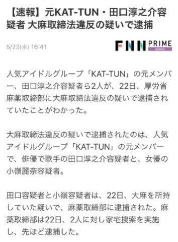 小嶺麗奈,大麻所持,KAT-TUN,逮捕