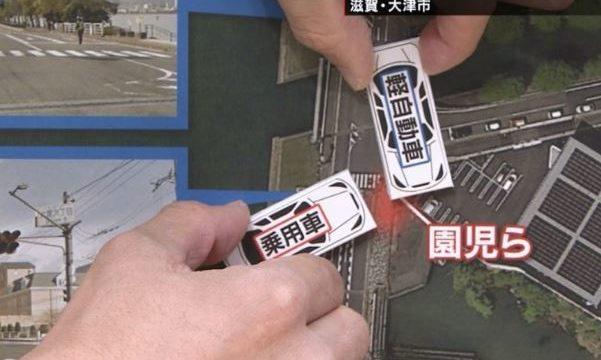 右折車,釈放,大津市事故