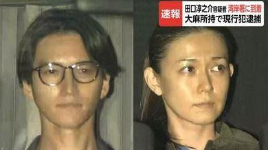 小嶺麗奈,田口淳之介,保釈動画