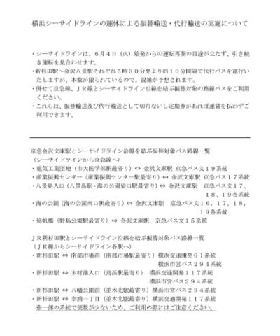 横浜シーサイドライン,逆走事故,振替輸送
