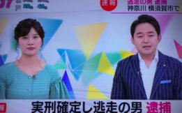 【画像】小林誠が逮捕された横須賀のアパートはどこ?保釈中は逃走罪にならない?身柄確保の瞬間の動画まとめ