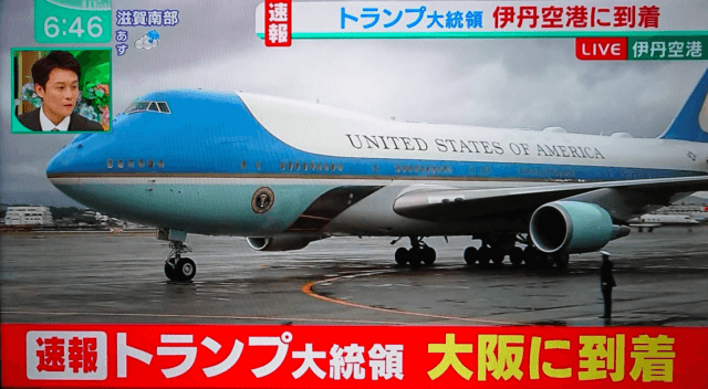 トランプ大統領が大阪到着