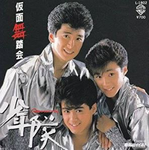 ジャニー喜多川,少年愛,少年隊