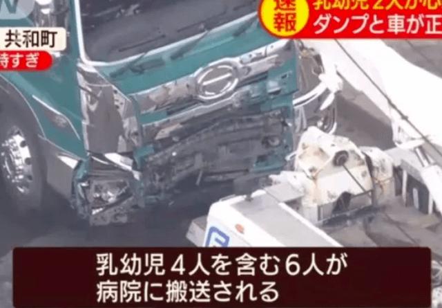 北海道共和町でダンプカーと衝突事故
