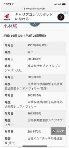 小林強社長の経歴・プロフィール