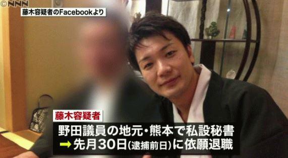 藤木寿人は自民党の衆議院議員野田毅のの元秘書