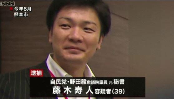 藤木寿人のプロフィール