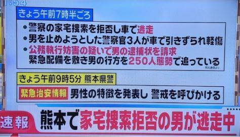 熊本市の逃走した犯人の特徴は?