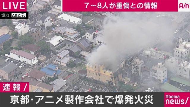 京都アニメーションで放火による火災