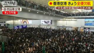 香港国際空港のデモの全便欠航はいつまで?キャセイパシフィックの払い戻しは?