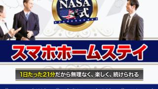 スマホホームステイ(NASA式英語習得法)の冨樫悟は誰?