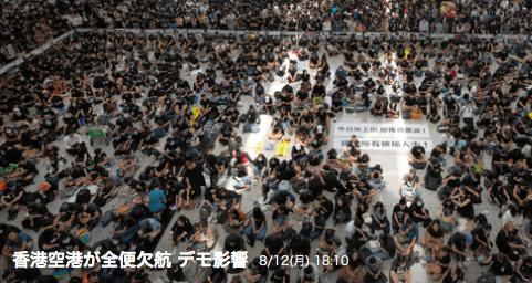 香港国際空港のデモの全便欠航はいつまで?