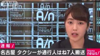 名古屋市金山駅の暴走事故の明和タクシー運転手はだれ?