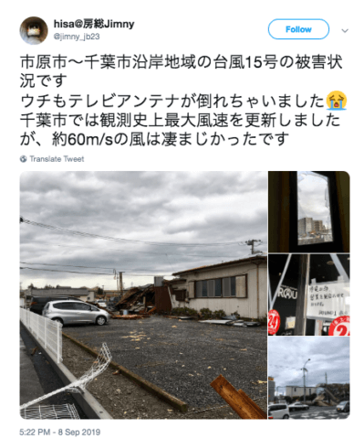 台風15号の千葉県被害状況