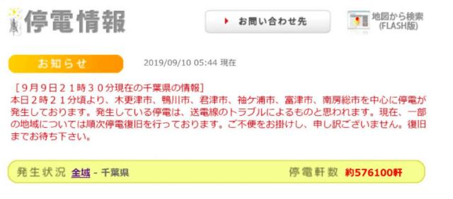 千葉県停電の原因は送電線の鉄塔倒壊!復旧はいつ?
