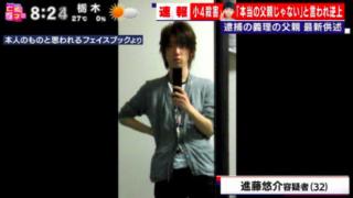 【顔画像】進藤悠介(遼佑くん義理父親)の経歴は?