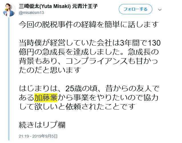 青汁王子三崎優太が脱税のキーマンと語る加藤豪は誰?経歴