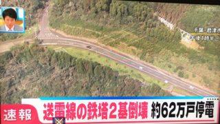 【台風15号】千葉県停電の被害状況や東京電力全面復旧はいつ?メドは?千葉県停電の原因は送電線の鉄塔倒壊!