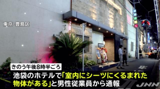 川越 ホテル 殺人