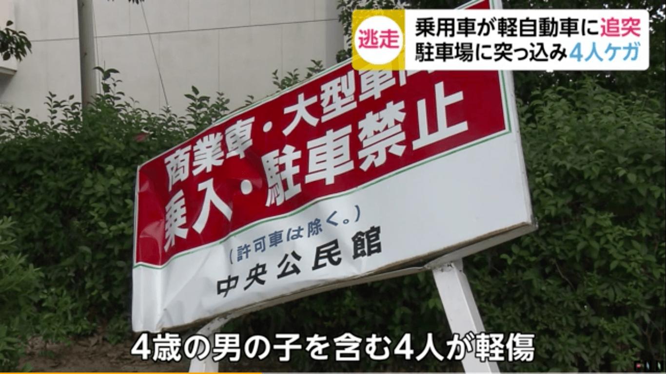 【ひき逃げ事故】奈良県葛城市NCCRクラシックカーラリーイベント会場 4歳男児など4人怪我 犯人は逃走中
