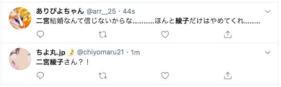 【結婚】二宮和也と伊藤綾子の新居同棲マンションはどこ?場所は白金?二宮綾子に!