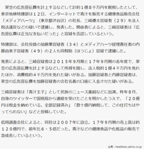 青汁王子三崎優太が脱税のキーマンと語る加藤豪は逮捕されていた