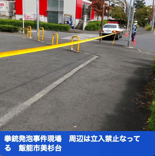 埼玉県飯能市美杉台で拳銃発砲事件の事件現場は立ち入り禁止