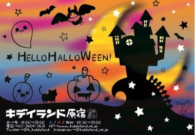 日本で最初のハロウィンイベントはどこ?キディランド原宿