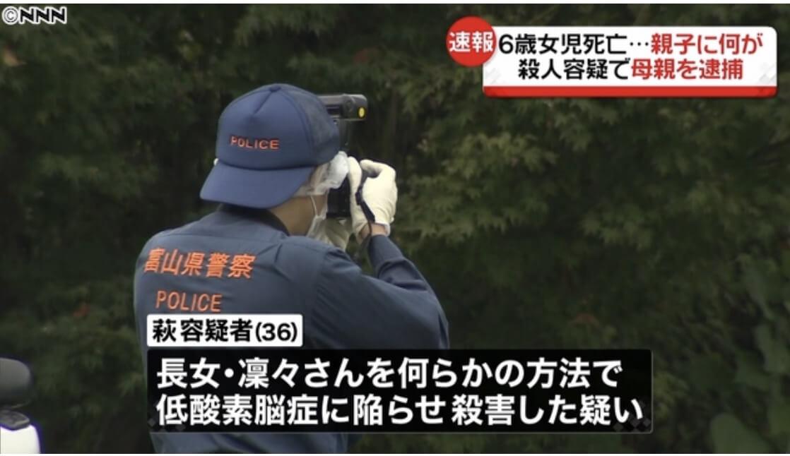 富山6歳殺害の犯人は母親の萩潤子